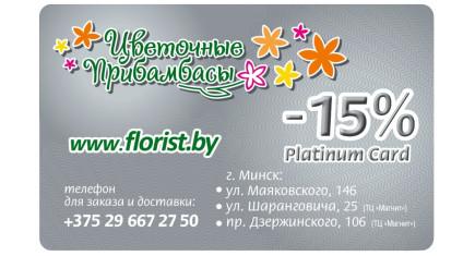 Дисконтные карты от Цветочных Прибамбасов