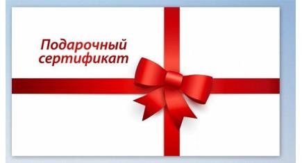 Подарочные сертификаты от Цветочных прибамбасов